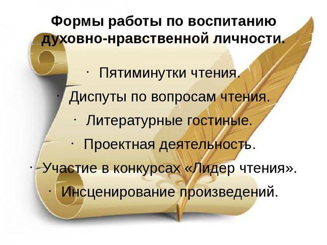 Формы работы по воспитанию духовно-нравственной личности. Пятиминутки чтения....