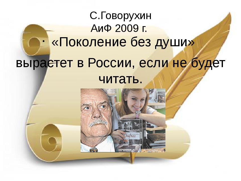 С.Говорухин АиФ 2009 г. «Поколение без души» вырастет в России, если не будет...