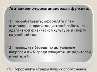 Агитационно-пропагандистская функция: 1)разрабатывать, оформлять план агита