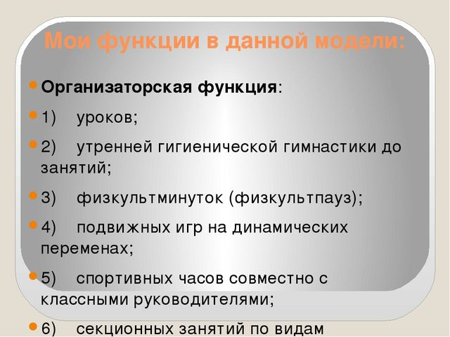 Мои функции в данной модели: Организаторская функция: 1) уроков; 2) утр...