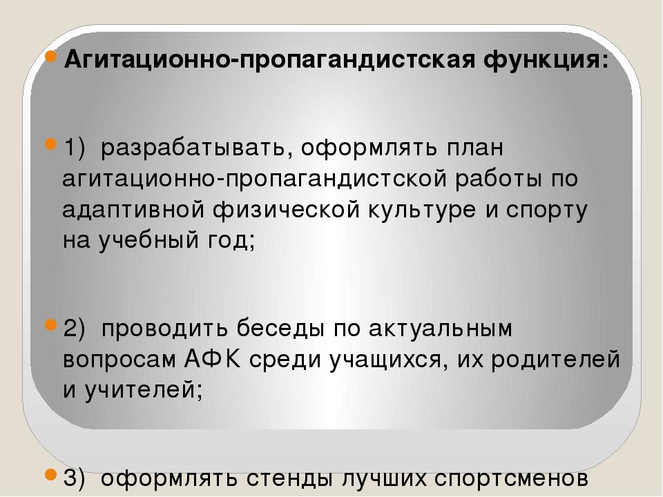 Агитационно-пропагандистская функция: 1)разрабатывать, оформлять план агита...
