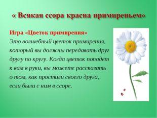 Игра «Цветок примирения» Это волшебный цветок примирения, который вы должны п