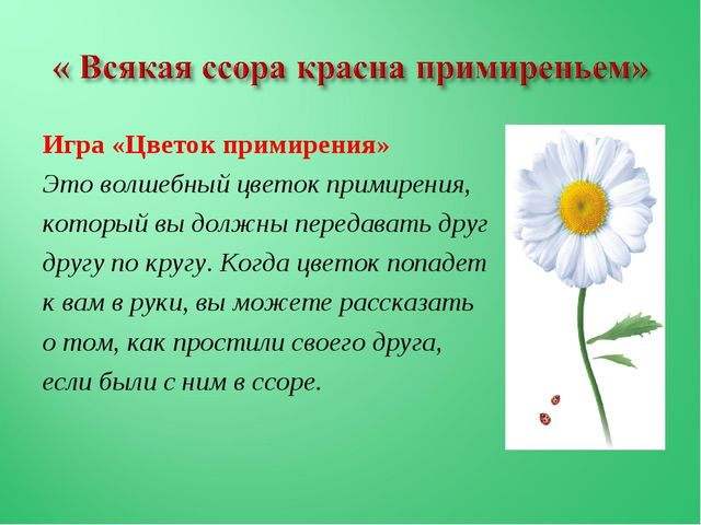 Игра «Цветок примирения» Это волшебный цветок примирения, который вы должны п...