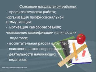 Основные направления работы: - профилактическая работа; организация профессио