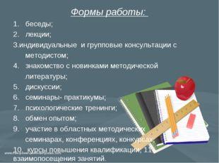 Формы работы: 1.беседы; 2.лекции; индивидуальные и групповые консульта