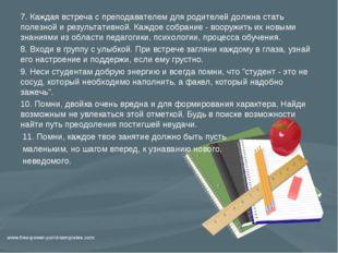 7. Каждая встреча с преподавателем для родителей должна стать полезной и резу