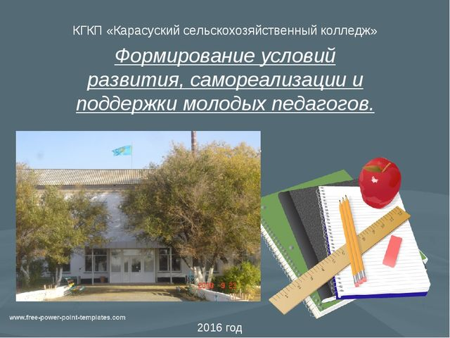 TITLE КГКП «Карасуский сельскохозяйственный колледж» Формирование условий раз...