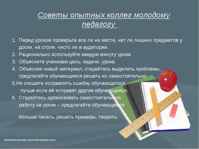Советы опытных коллег молодому педагогу 1. Перед уроком проверьте все ли на...