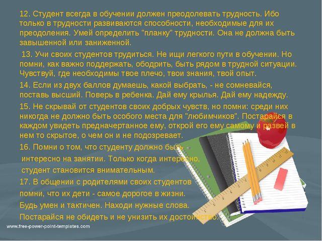 12. Студент всегда в обучении должен преодолевать трудность. Ибо только в тру...
