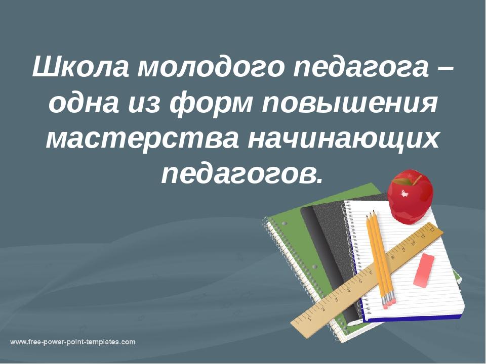Школа молодого педагога – одна из форм повышения мастерства начинающих педаго...