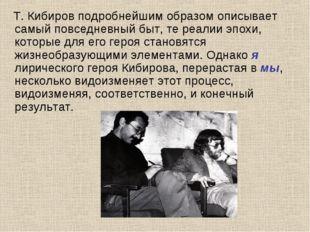Т. Кибиров подробнейшим образом описывает самый повседневный быт, те реалии