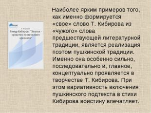 Наиболее ярким примеров того, как именно формируется «свое» слово Т. Кибиров