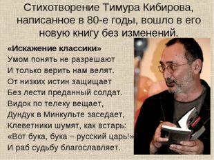 Стихотворение Тимура Кибирова, написанное в 80-е годы, вошло в его новую книг