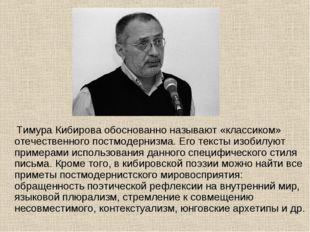 Тимура Кибирова обоснованно называют «классиком» отечественного постмодерниз