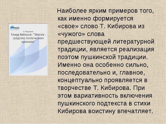 Наиболее ярким примеров того, как именно формируется «свое» слово Т. Кибиров...