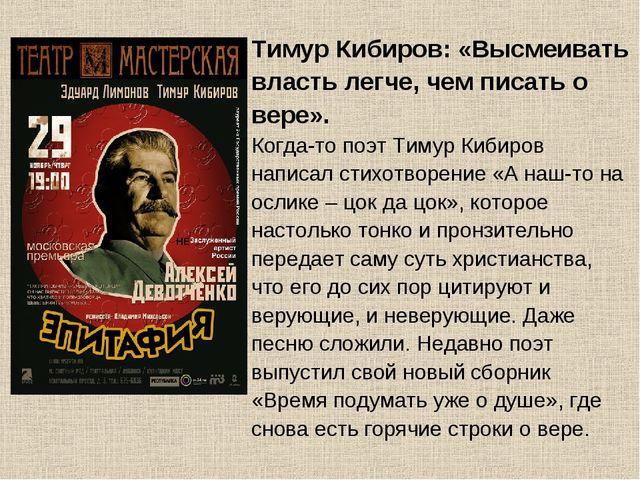 Тимур Кибиров: «Высмеивать власть легче, чем писать о вере». Когда-то поэт Ти...