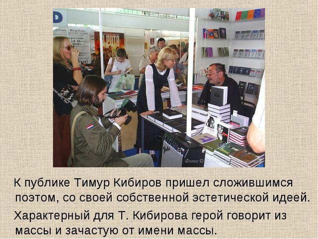 К публике Тимур Кибиров пришел сложившимся поэтом, со своей собственной эсте...