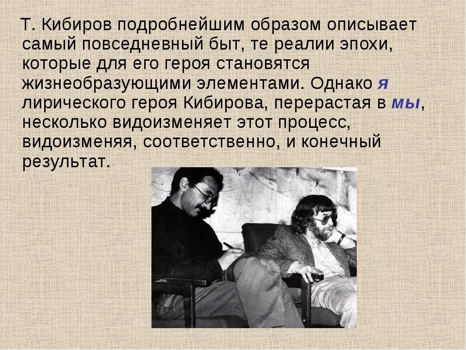 Т. Кибиров подробнейшим образом описывает самый повседневный быт, те реалии...