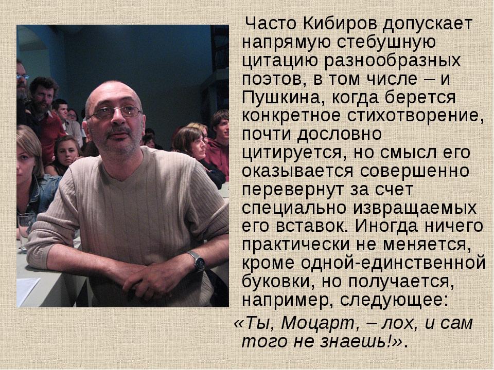 Часто Кибиров допускает напрямую стебушную цитацию разнообразных поэтов, в т...