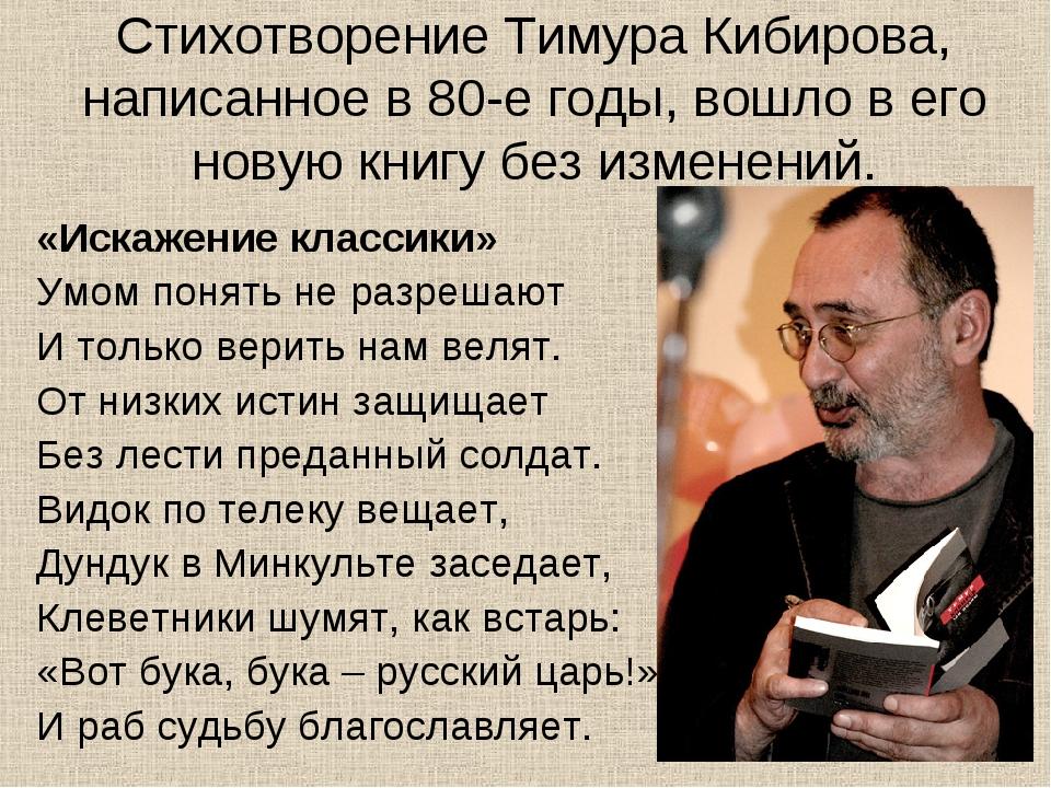 Стихотворение Тимура Кибирова, написанное в 80-е годы, вошло в его новую книг...