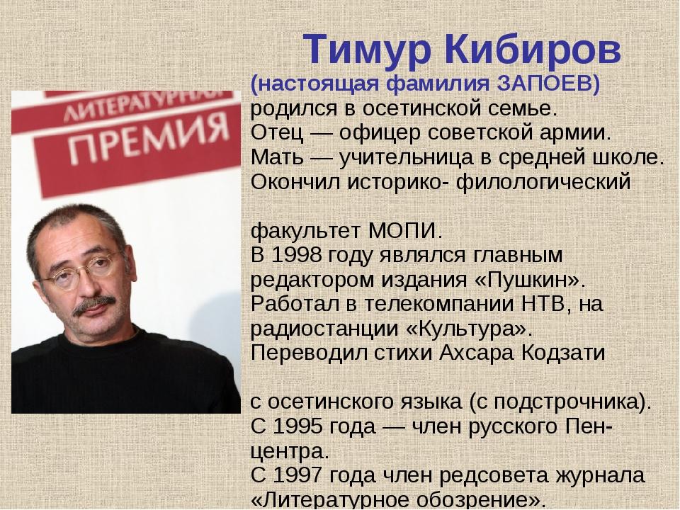 Тимур Кибиров (настоящая фамилия ЗАПОЕВ) родился восетинской семье. Отец— о...