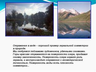 Отражение в воде – хороший пример зеркальной симметрии в природе. Мы любуемс