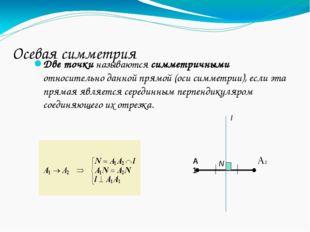 Осевая симметрия Две точки называются симметричными относительно данной прямо