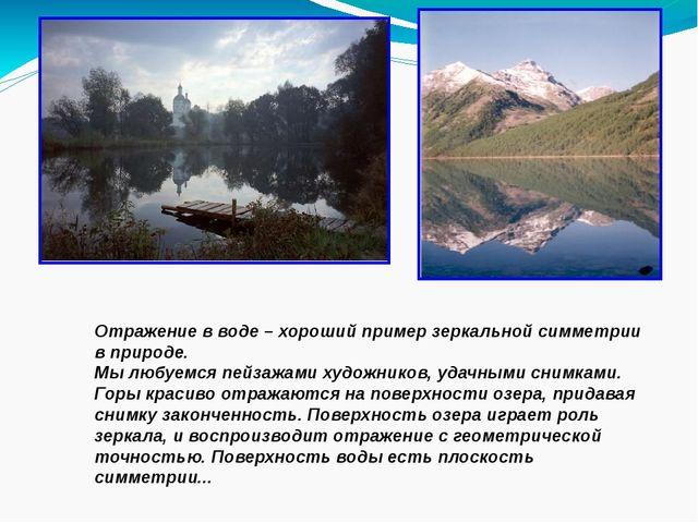 Отражение в воде – хороший пример зеркальной симметрии в природе. Мы любуемс...