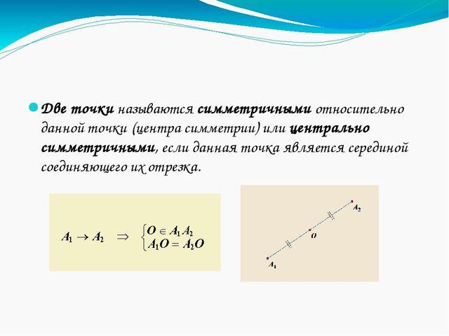 Две точки называются симметричными относительно данной точки (центра симметр...