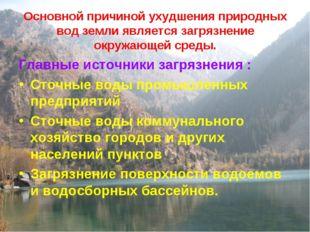 Основной причиной ухудшения природных вод земли является загрязнение окружающ