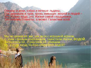 Океаны и реки, озёра и вечные льдины, Сок деревьев и трав, кровь живущих зве