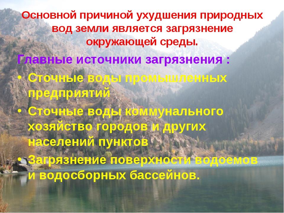 Основной причиной ухудшения природных вод земли является загрязнение окружающ...