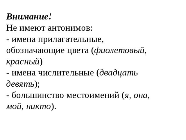 Внимание! Не имеют антонимов: - имена прилагательные, обозначающие цвета (фио...