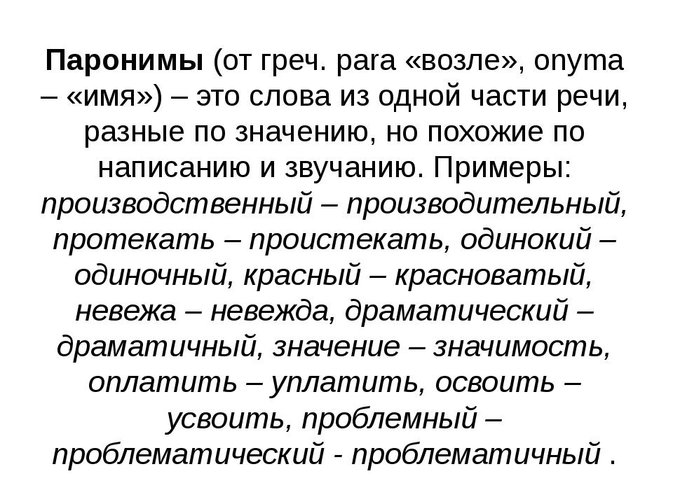 Паронимы (от греч. para «возле», onyma – «имя») – это слова из одной части р...