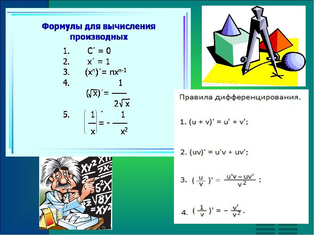 математика11 степенная функция свойства слайды презентация