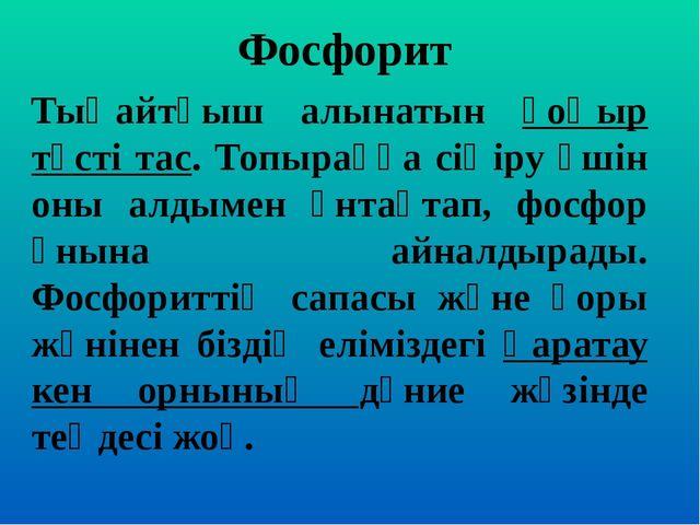 Фосфорит Тыңайтқыш алынатын қоңыр түсті тас. Топыраққа сіңіру үшін оны алдыме...