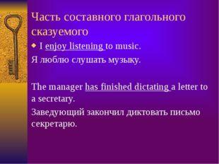 Часть составного глагольного сказуемого I enjoy listening to music. Я люблю с