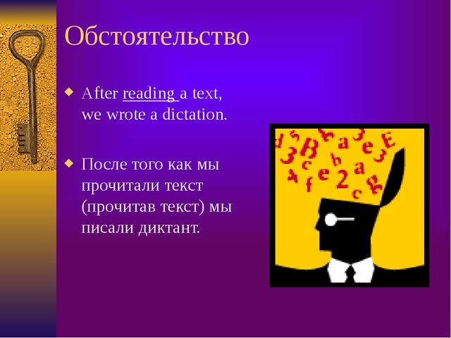 Обстоятельство After reading a text, we wrote a dictation. После того как мы...