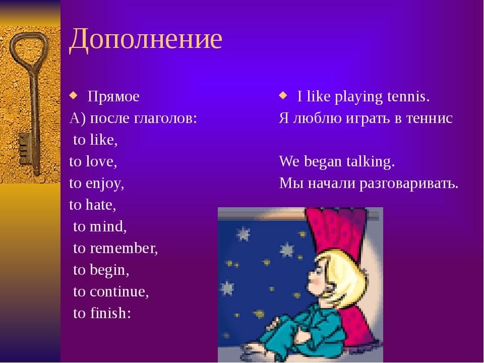 Дополнение Прямое А) после глаголов: to like, to love, to enjoy, to hate, to...