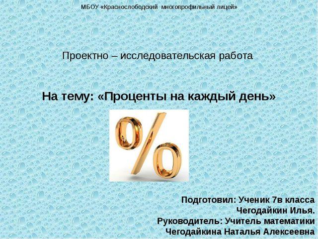 МБОУ «Краснослободский многопрофильный лицей» Проектно – исследовательская ра...