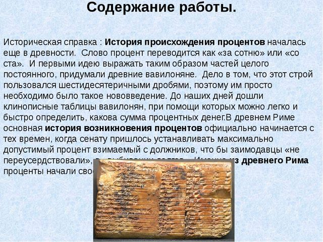 Содержание работы. Историческая справка : История происхождения процентовнач...