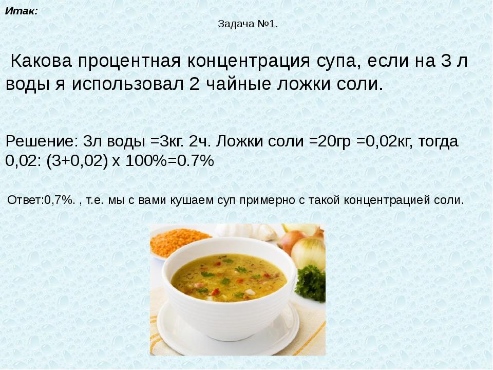 Итак: Задача №1. Какова процентная концентрация супа, если на 3 л воды я исп...