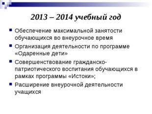 2013 – 2014 учебный год Обеспечение максимальной занятости обучающихся во вне