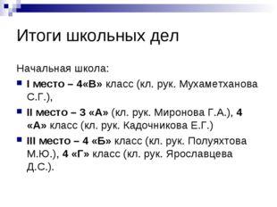 Итоги школьных дел Начальная школа: I место – 4«В» класс (кл. рук. Мухаметхан