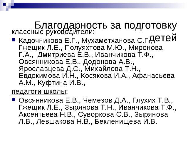 Благодарность за подготовку детей классные руководители: Кадочникова Е.Г., Му...