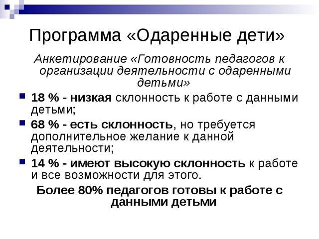 Программа «Одаренные дети» Анкетирование «Готовность педагогов к организации...
