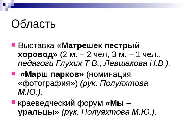 Область Выставка «Матрешек пестрый хоровод» (2 м. – 2 чел, 3 м. – 1 чел., пед...
