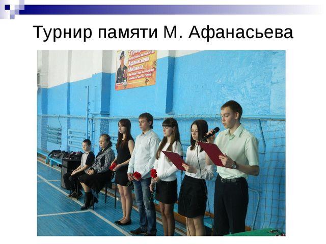 Турнир памяти М. Афанасьева