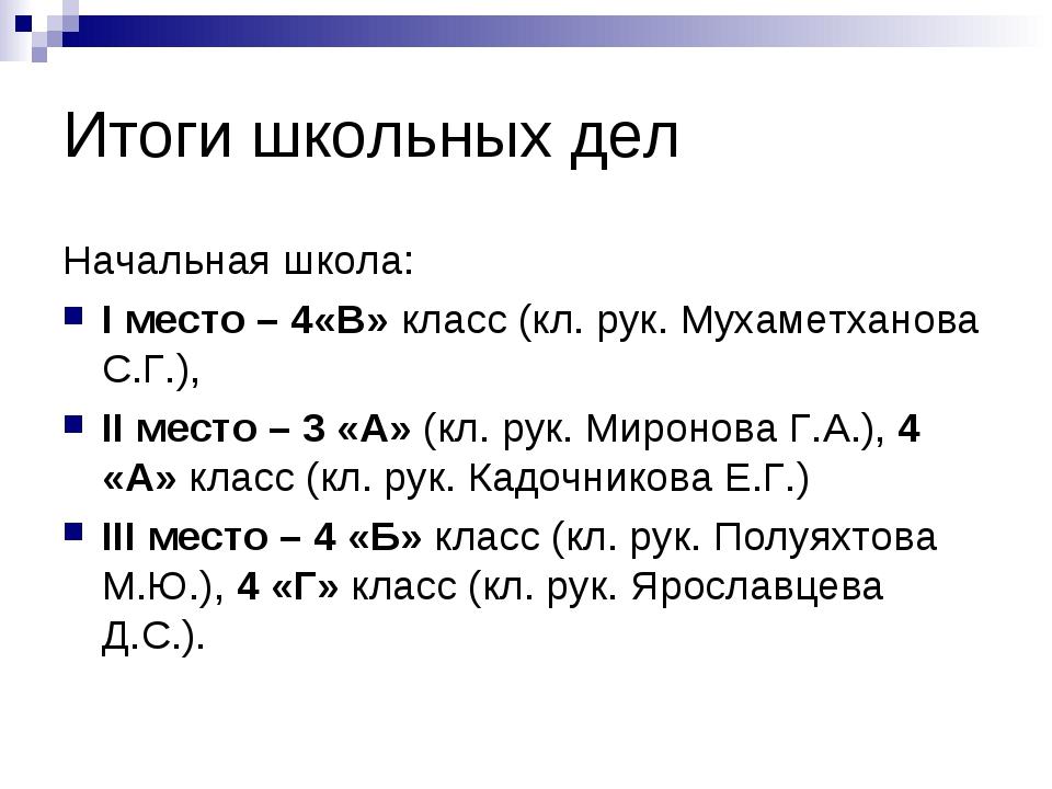 Итоги школьных дел Начальная школа: I место – 4«В» класс (кл. рук. Мухаметхан...