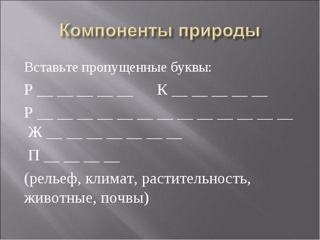 Вставьте пропущенные буквы: Р __ __ __ __ __ К __ __ __ __ __ Р __ __ __ __ _...